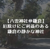 【八雲神社@鎌倉】厄除けにご利益のある鎌倉の静かな神社