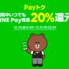 LINE Payの「Payトク」で20%還元!使えるお店は?ZOZO・ローソン・ファミマ・ジョーシン・ラクマがオススメ!