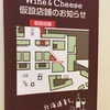 wine &cheese仮設店
