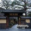 ラグジュアリーコレクション翠嵐京都のラウンジ・フィットネスジムについて