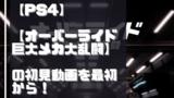【初見動画】PS4【オーバーライド 巨大メカ大乱闘】を遊んでみての感想!