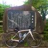 いわきでサイクリング④勿来の関(ちょこっといわき七浜海道)