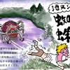 蜘蛛ヶ池(静岡県裾野)