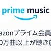 Amazon、広告付きで無料の音楽ストリーミングサービスをAlexaに向けてリリース