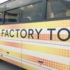 【イベント】mt factory tou vol.9へ行ってきた!マスキングテープで有名『カモ井加工紙株式会社』による人気イベントmtファクトリーツアー✨
