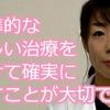 YouTube<一宮西病院>チャンネル【乳がんのお話】第5回『乳がんの正しい治療・標準的な治療』