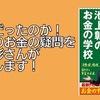 【書評】そうだったのか!現代のお金の疑問を池上彰さんが解決します! 『【改訂新版】池上彰のお金の学校 』