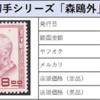 【切手買取】文化人切手シリーズ vol.11 森鴎外