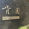 有名ブロガーさんがすすめる台北一番のアロマトリートメントを体験してきました