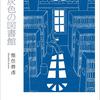 惟任將彥 × 森井マスミトークイベント「塚本邦雄の思い出とともに」ご案内