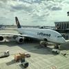 【飛】知らなきゃ後悔?ルフトハンザ航空、選ぶべきビジネスクラスのシート番号(A380-800)
