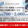 【海外ではありえない!日本企業の悪習慣】仕事中に居眠りする日本人たち