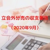 立会外分売の収支報告(2020年9月)