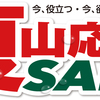 【明日から】ららぽーとバーゲン開始!!