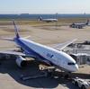 伊丹空港行ってきた