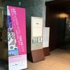 3/10 ART in Park Hotel Tokyo は高級なコミケ