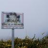 寒峰(徳島県)に登ってきた