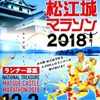 【国宝松江城マラソン2018 前日】いざ!出陣!