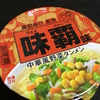 廣記商行監修 中華風野菜タンメン 味覇味