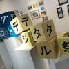 箱庭イベント『アナログとデジタル祭』に行ってきた