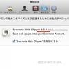 Evernote Web Clipper 6.0.7