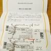 【懸賞当選】EZO CLUBマガジンコミュからの応募で「レバンガ北海道試合観戦ペアチケット」が当選!