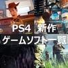 【PS4】2019年新作ゲームソフト一覧 購入/予約が今すぐ可能なソフトのみ紹介