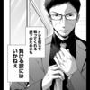 覚悟を決める石沢課長 サイコミ連載中 『今どきの若いモンは』 62話レビュー