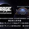 RAGE東日本11月予選 オフレポ