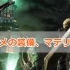 【FF7リメイク】ハードモードを攻略・クリアする為のオススメの装備、マテリア、アビリティ#16【FF7R】