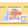 【2017年最新版】Google AdSense お支払い方法の設定 銀行口座の登録・デポジットでの確認