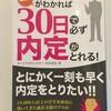 【就活本】面接官の本音がわかれば30日で必ず内定がとれる!【感想・レビュー】