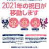 紙のカレンダーは要注意 2021年(令和3年)の祝日は移動しています