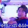 嵐にしやがれ〜大野丸日本一周プロジェクト その2〜
