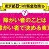 もし私が東京都知事選に投票するなら