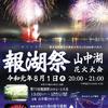1日(日)の山中湖花火大会「報湖祭」は規模を縮小して開催予定