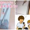 【動画あり】100均キャンドゥのスタイラスペンでiPhoneお絵描きの使い心地をレビュー!