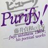 ピューリファイ purify! 藤井貞和の詩 藤井貞和詩集