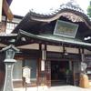道後温泉 愛媛県松山市 ボッチャンと入浴