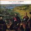 『スペインの黄金時代』ヘンリー・ケイメン著、立石博高訳(岩波書店)