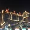 北京に行ったらやること2つ【海外旅行】