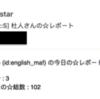 来月から令和元年ですが…  ☆総数が100を超えました