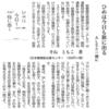 全国商工新聞に『ひめ本』の紹介