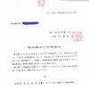 岩田拓郎弁護士に懲戒請求