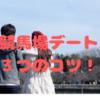 【競馬場デート 男性編】競馬場デートのワクワク・ドキドキが止まらない!競馬場デートを楽しむ3つのコツ!