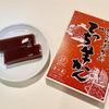 福井県『奥越菓庵 やまうち』のでっち羊かん。東京では滅多に出会えない水ようかん。