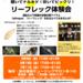 リーフレック体験会 WEBからのお申込み受付中!!