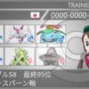 【剣盾ダブルS8最終95位】特殊エースバーン軸奇襲パ