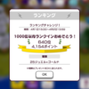 『New 電波人間のRPG』プレイ日記 その102