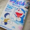「ドラえもん まんがセレクション TVアニメ40周年!スペシャル」
